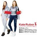 【送料無料】ケイトルーバー Kate Ruber 魔法ビンサ...