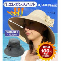 UVカット率100%!ツバが大きめの帽子なので、真夏も安心♪UV100%カット【HIYORI エレガンスハ...