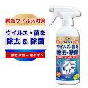 【除菌フレッシュ】強力除菌 350ml 安心の日本製 緊急ウィルス対策 ウィルス・菌を除去・除菌。二酸化塩素(除菌)+ 銀イオン(消臭)986378 インフルエンザ、コロナ対策。消毒。ウイルス対策 アルコール 消毒 コロナ サージカルマスク N95