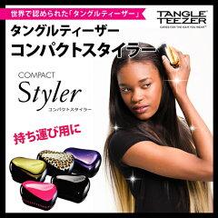 世界累計販売800万個【タングルティーザー Compact Styler(コンパクトスタイラー) 】イギリ...