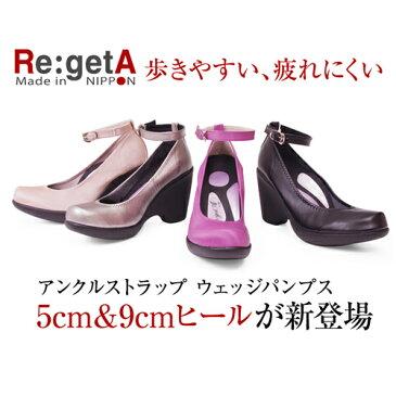 【リゲッタ アンクルストラップ ウェッジパンプス GR-54/GR-94(5cm・9cm)】可愛い らくちんパンプス ストラップ 3E 綺麗 歩きやすい 外反母趾 偏平足 開張足 レディース 女性用 日本製 靴職人 Re:getA Regetta