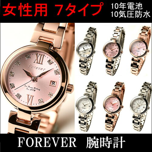 フォーエバー レディースウォッチ7色30240円(税込)⇒ 9800円【フォーエバー 腕時計...