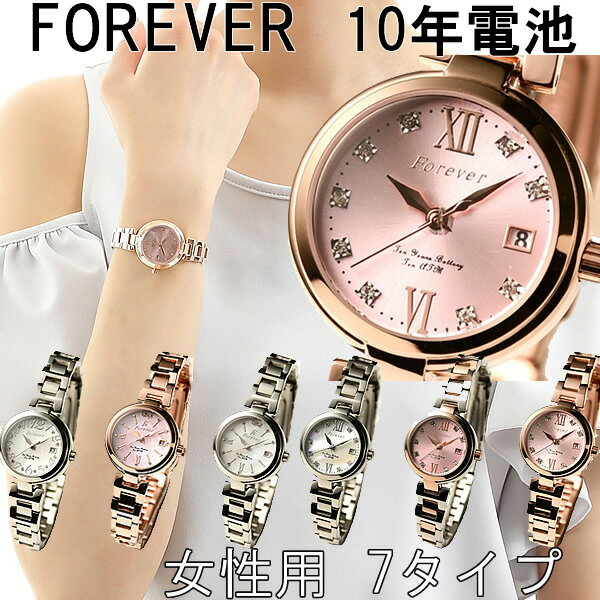 フォーエバーレディースウォッチ7色30800円⇒10800円   フォーエバー腕時計  FOREVER腕時計  Forever時