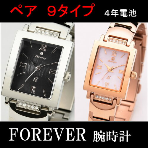 フォーエバー ペアウオッチ9色ペアーで⇒19480円(税込)【FOREVER 腕時計...