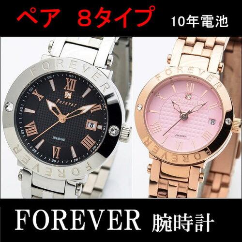 フォーエバー ペアウオッチ8色ペアーで⇒19480円(税込)【FOREVER 腕時計...