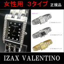 Izax Valentinoレディースウォッチ3色100,000円(税...