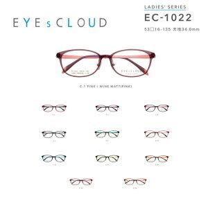 メガネ 度付き レディース アイクラウド メガネフレーム EYEs CLOUD LADIES' SERIES EC-1022 グッドデザイン賞 レディース ウェリントン 眼鏡 度なし 伊達メガネ サイズ:53 国内正規品 かわいい おしゃれ
