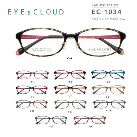 度付き 薄型1.60 レンズ付きレディース アイクラウド EYEs CLOUD LADIES' SERIES EC-1034 グッドデザイン賞 レディース ウェリントン 眼鏡 サイズ:53 国内正規品 かわいい おしゃれ