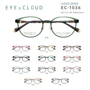メガネ 度付き レディース アイクラウド メガネフレーム EYEs CLOUD LADIES' SERIES EC-1036 グッドデザイン賞 レディース ウェリントン 眼鏡 度なし 伊達メガネ サイズ:50 国内正規品 かわいい おしゃれ