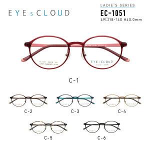 アイクラウド メガネフレーム EYEs CLOUD LADIES' SERIES EC-1051 グッドデザイン賞 レディース ボストン 眼鏡 度付き 度なし 伊達メガネ サイズ:49 国内正規品 かわいい おしゃれ