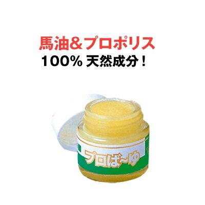 プロば〜ゆ(30ml)【馬油・プロポリス・ビタミンE】
