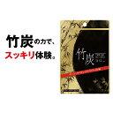 【竹炭 31粒】(チャコールクレンズ チャコールダイエット ...