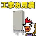 住設あんしんショップで買える「【見積】 電気温水器の交換 エコキュートの交換 給湯器の交換 工事見積もり 電気給湯器 温水器 交換 工事 取り替え 見積り 調査 工事費 工事費込み リフォームのプロがお見積もりを提案します」の画像です。価格は1円になります。