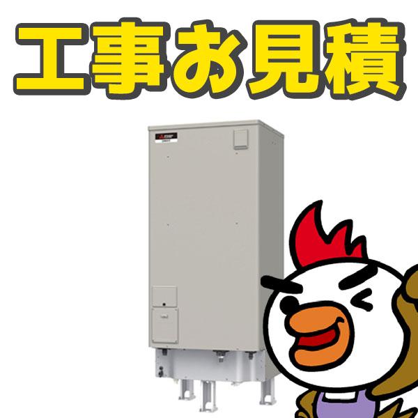 【見積】 電気温水器 電気給湯器 温水器 工事見積もり 交換 工事 取り替え 見積り 調査 工事費 工事費込み リフォームのプロがお見積もりを提案します