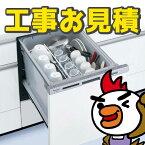 【見積】 食洗機 ビルトイン食洗機 工事見積もり 交換 工事 取り替え 見積り 調査 工事費 工事費込み 新設 後付け リフォームのプロがお見積もりを提案します