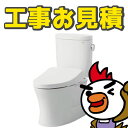 住設あんしんショップで買える「【見積】 トイレのリフォーム トイレ 便器 トイレリフォーム トイレ交換 工事見積もり 交換 工事 取り替え 見積り 調査 工事費 工事費込み リフォームのプロがお見積もりを提案します」の画像です。価格は1円になります。