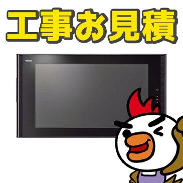 【見積】 浴室テレビ 防水テレビ お風呂 浴室用テレビ 取替え 新規設置 工事見積もり 交換 工事 取り替え 見積り 調査 浴室TV お風呂テレビ 工事費 工事費込み 新設 後付け リフォームのプロがお見積もりを提案します