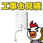 【見積】 給湯器の交換 瞬間湯沸かし器 ガス 湯沸かし器 工事見積もり 交換 工事 取り替え 見積り 調査 工事費 工事費込み リフォームのプロがお見積もりを提案します