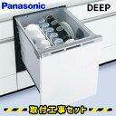 【工事費込】食洗機 パナソニック NP-45MD7S 食器洗い乾燥機 ビルトイン panasonic エコナビ 約6人用(44点) 幅45cm 奥行65cm ドアパ…