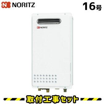 【工事費込】ノーリツガス給湯器16号GQ-1626WS-60TBBLPS標準設置形取り替え専用取替交換取付取り替え設置工事リモコン付