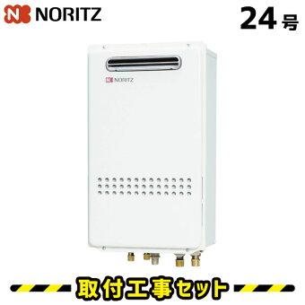【工事費込】ノーリツガス給湯器24号GT-2435SAWXBL屋外壁掛形(PS標準設置形)取替交換取付取り替え設置工事リモコン付