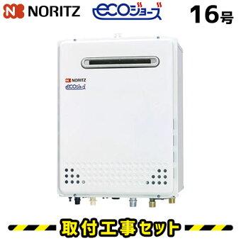 【工事費込】ノーリツガス給湯器エコジョーズ16号GT-CP1652AWX-L-2BLPSアルコーブ設置形取替交換取付取り替え設置工事リモコン付