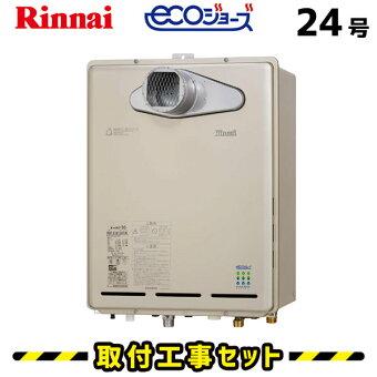 リンナイ給湯器RUF-E2405AT(A)標準工事費込