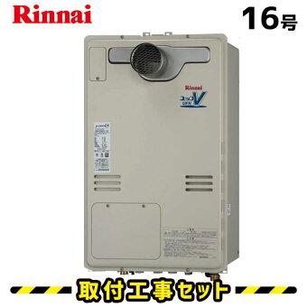 【工事費込】給湯器16号リンナイRUFH-V1613AT2-3(B)フルオート給湯暖房熱源機浴室暖房浴暖床暖取替交換取付工事工事費込み