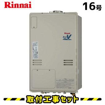 【工事費込】給湯器16号リンナイRUFH-V1613AU2-3(B)フルオート給湯暖房熱源機浴室暖房浴暖床暖取替交換取付工事工事費込み