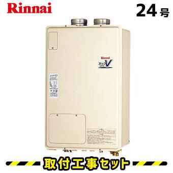 【工事費込】給湯器24号リンナイRUFH-V2403AF(B)フルオート給湯暖房熱源機浴室暖房浴暖床暖取替交換取付工事工事費込み