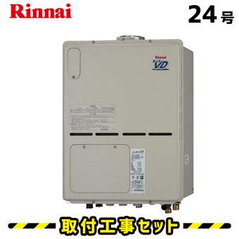 【工事費込】給湯器24号リンナイRVD-A2400AU2-1(A)フルオート給湯暖房熱源機浴室暖房浴暖床暖取替交換取付工事工事費込み