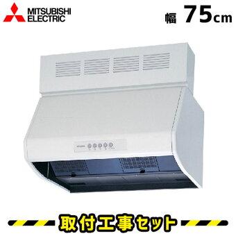 【工事費込】レンジフードファン三菱電機キッチン換気扇V-754KQE7幅75cm取替取付設置工事取り付け料金込み