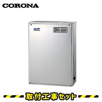 【工事費込】石油給湯器コロナUIB-NX46HR(MSD)給湯専用高圧力型貯湯式取替交換取付工事工事費込み