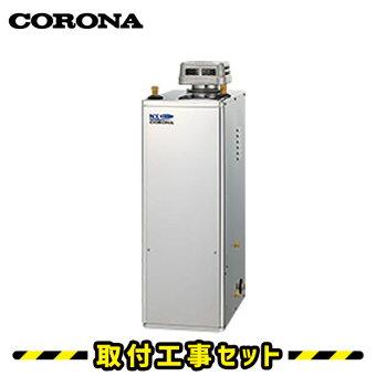 【工事費込】石油給湯器コロナUIB-NX46HR(SD)給湯専用高圧力型貯湯式取替交換取付工事工事費込み