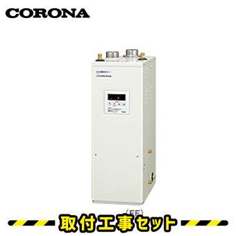 【工事費込】石油給湯器コロナUIB-NX37R(FF)給湯専用貯湯式取替交換取付工事工事費込み