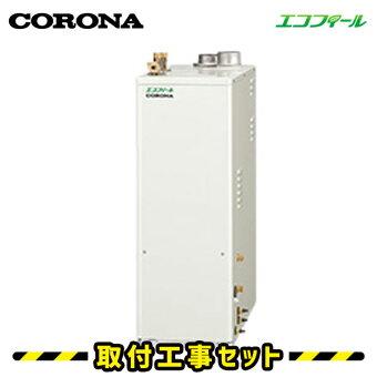 【工事費込】石油給湯器コロナUKB-EF470FRX5(FF)エコフィールフルオート水道直圧式取替交換取付工事工事費込み