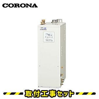 【工事費込】石油給湯器コロナUKB-SA470RX(FFK)給湯・追いだき水道直圧式取替交換取付工事工事費込み