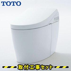 【工事費込】 TOTO ネオレスト AH1 便器 CES9788PX 新型 フチなし タンクレス トイレ neorest ウォシュレット トイレリフォーム 工事セット 工事費込み 取替 交換 取付 工事 ホワイト/パステルアイボ
