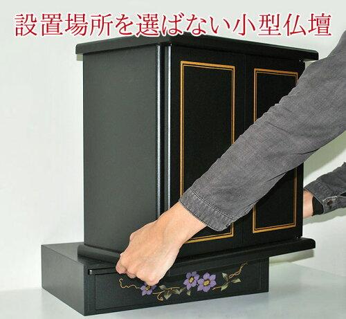 ミニ仏壇「鉄仙/てっせん」小サイズ〔...