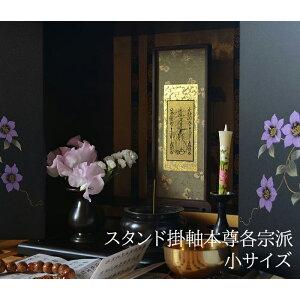 [Stock only] [Kakezukuri] Stands Kakezukuri Main denominations of each denomination [Small] Frame color [Ebony] / Outfitting [Matcha] [Kakezukuri] [Prince] [Ebony] [Stand type] [Buddhist altar] [Mini altar] [Sect]