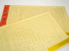 【レビューを書くと5%OFF】繰り返しの写経で、書が上達します。■写経写し■初心者向け写経用...