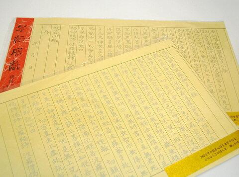 【初心者向け】【写経】【写経写し】写経用紙 なぞり書きタイプ 20枚入り【写経道具】【脳トレ】【般若心経】【お習字】*