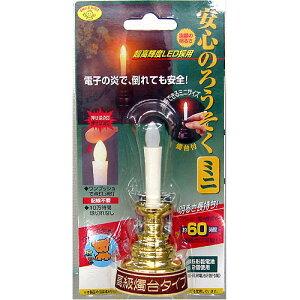 【2個セット】安心のろうそくミニ[ゴールド]【電池式LED電子仏具】