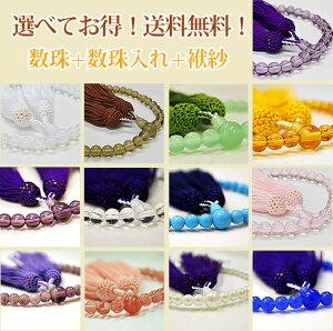 送料無料!選べる数珠・数珠入れ・袱紗の3点セット女性用念珠〔玻璃数珠〕セット