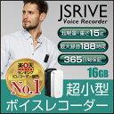【小さいのに高音質】【1年保証】【OTGケーブルプレゼント】【大容量8GBの2倍の16GB】JSRIVE ボイスレコーダー 1年保証 小型 内臓メモリ16GB ...