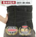 【堂々の1位獲得】腰痛ベルト 腰用ベルト 腰痛 コルセット ...