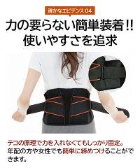 腰サポーター大きいサイズデザイン