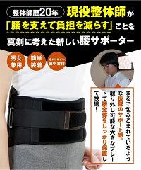 腰用ベルト腰痛コルセット整体師歴20年