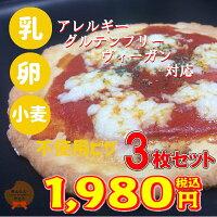 乳・卵・小麦を使用していないアレルギー対応ピザ3枚セットグルテンフリーヴィーガン