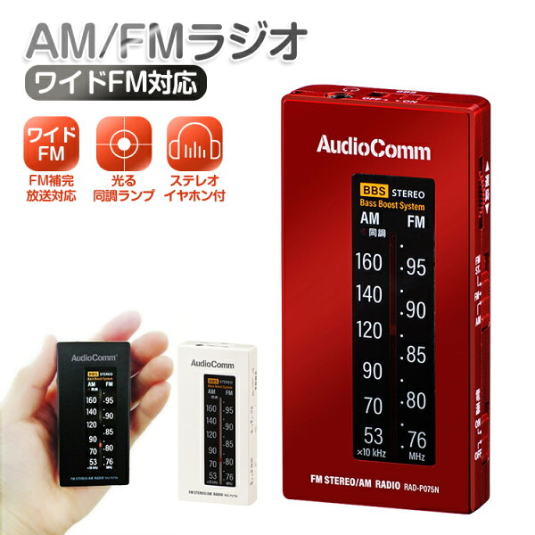 AM/FM携帯ラジオ高感度ラジオ防災小型おしゃれイヤホン付乾電池式ミニラジオワイドFM対応モノラルコンパクト持ち運び便利イヤホン